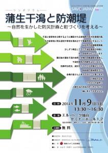 1109SAVE JAPAN